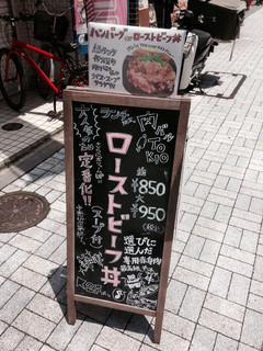 TOKIO - 店頭の看板