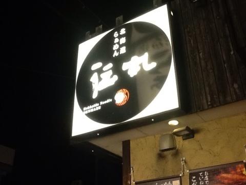 伝丸 袋井永楽店 name=