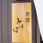 平花とんぼ - 看板
