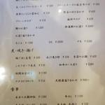 平花とんぼ - メニュー