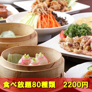 【宴会用食べ放題メニュー】80種中華食べ放題♪2200円♪
