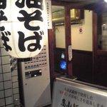 高山麺工房 -