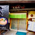 鎌倉 六弥太 - 外観