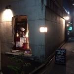 マジックバー 新宿 八時 四谷荒木町店 -