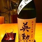 こけこっこ - 『純米大吟醸 原酒 英勲』(843円)~♪(^o^)丿