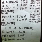 ラーメンぼんくら - 夏季限定メニュー:6~9月だけの、あっさり系メニューです。
