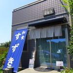 和食 すずき - 県道柏流山線から良く見える、あのお店です。