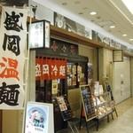 39819191 - 「盛岡・・・温麺」?