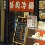盛岡冷麺 寿々苑 - 確かに「温麺」が・・・。