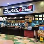 四代目横井製麺所 - 店舗外観 (フードコート内)