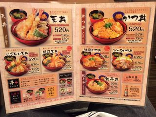 丼丼亭 -