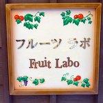 フルーツラボ - お店の看板です。可愛い感じの看板ですよね。フルーツラボ Fruit Labo って、カタカナと英語で書いていますね。