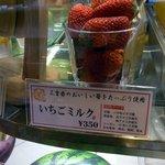 フルーツラボ - そしてもう1つはこれにしました。キャッチは三重県の美味しい苺をたっぷり使用したジュースです。