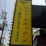 サムジャナ - お店の看板です。ネパールキッチン サムジャナ 06-6929-4440って書いていますね。
