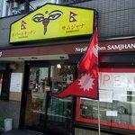 サムジャナ - お店の概観です。以前のガンガのときとほとんど変わっていませんね。店名のところと国旗が変わっています。インドの国旗からネパールの国旗にね。