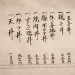 39820475 - 丼物メニュー