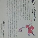 丸福もりもと - 鹿栖庵