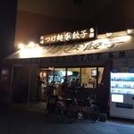 つけ麺 鉄餃子 多聞 - 店の外観