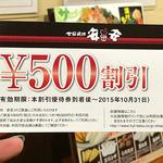 七輪焼肉 安安 鶴見店 - ポンパレクーポン