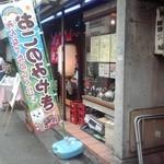 たぬきや - 外観(2015年7月8日撮影)