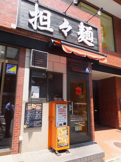 担々麺 辣椒漢 - お店