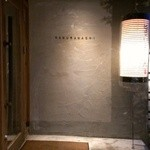 サクラマチ - お店の入口