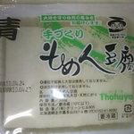 ジェラート工房 オホーツク - 豆腐もありますよ。