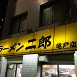 ラーメン二郎 - 看板。