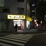 ラーメン二郎 - 店舗全容。