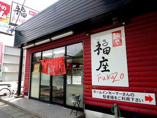 麺や 福座 - 2015年7月5日(日) 店舗外観
