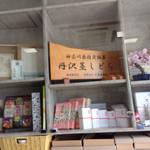 北原堂製菓 - 店内