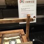 美浜 - 作りたての自家製豆富。