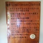 龍燕 - 【2015.7.11(土)】生ビールこだわり8か条