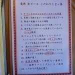 龍燕 - 【2015.7.11(土)】生ビールこだわり12か条