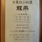 龍燕 - 【2015.7.11(土)】メニュー①