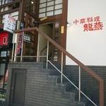 39840526 - 【2015.7.11(土)】店舗の外観