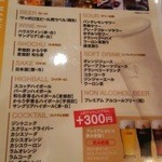 Biyaresutoranginzaraion - 飲み放題メニュー