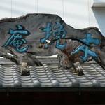 木挽庵 - 銘木の看板