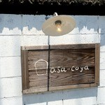 asa-coya - 不思議なパン屋さん(@@;