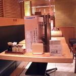 日本海庄や - 店内テーブル