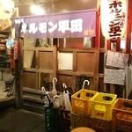 ホルモン平田 - 店構え