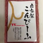 渡辺精肉店 - 自家製コンビーフ