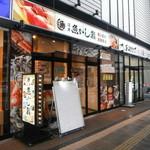 39847728 - 店外観(2015年7月)