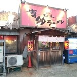 博多ラーメン ぞんたく - テレビで福岡久留米のラーメン店ドキュメントを観たら「豚骨」が頭にあり道すがら入店 ― 食べたい物が食べられ大満足♪