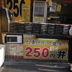 デリカぱくぱく - 台東区で一番ヽ(^o^)丿
