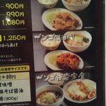 39851185 - ザンギ定食 右