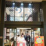 のもの - お店は上野駅構内にあります