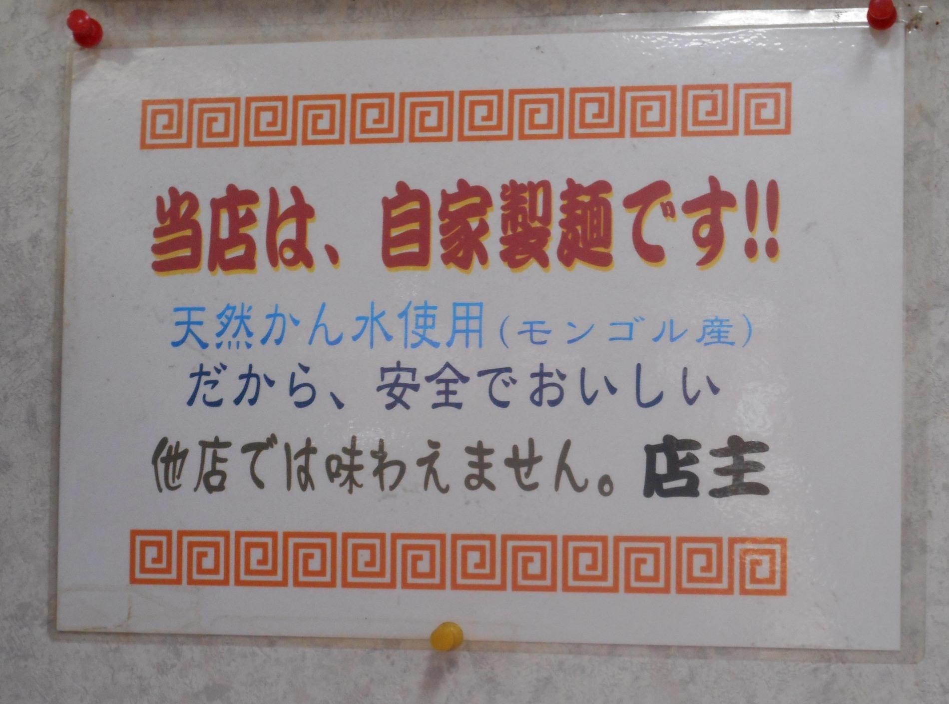 ヒマラヤラーメン 西口本店