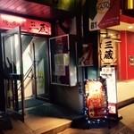 三蔵 - 岩本町駅のすぐ近く!