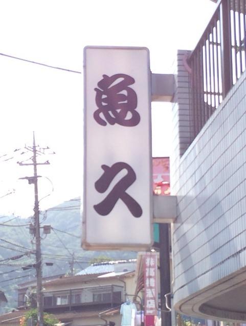 魚久 name=